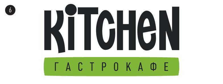 06 Логотип для кафе «Kitchen»