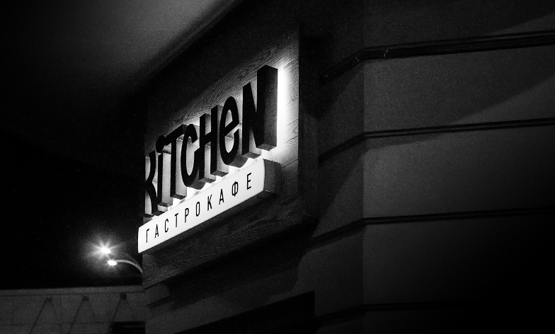 121 Логотип для кафе «Kitchen»