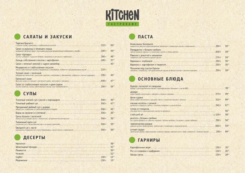 Kgk menu a3 Логотип для кафе «Kitchen»