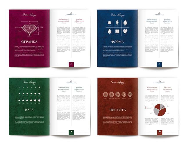 Diamant2 арт дирекшн и дизайн #1