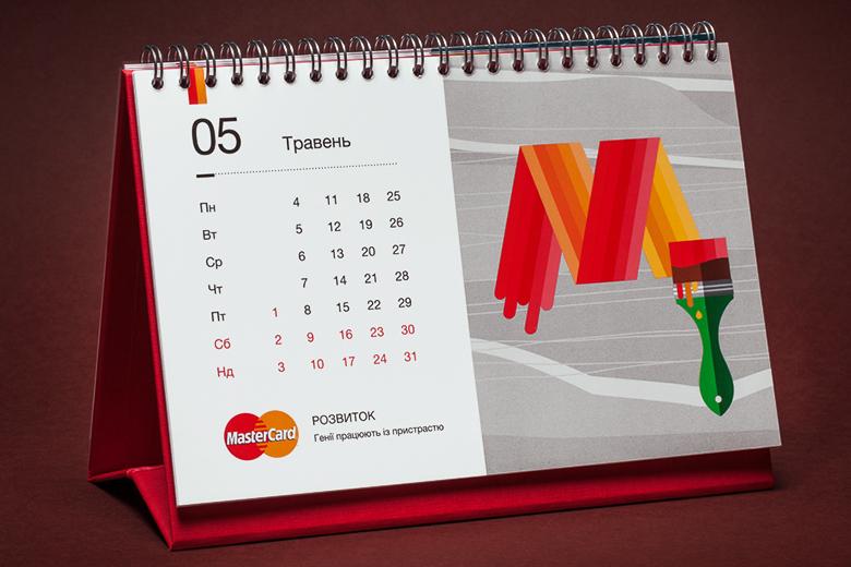 05 MasterCard calendar 2015